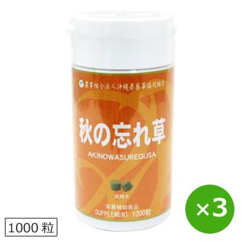 【送料無料】クワンソウ粒 クワンソウ サプリメント 秋の忘れ草 1000粒×3個