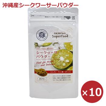 【送料無料】シークヮーサーパウダー シークワーサーパウダー シークワーサー 沖縄 粉末 パウダー 60g×10袋