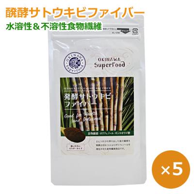発酵サトウキビファイバー サトウキビ 沖縄 発酵 60g×5個 【送料無料】