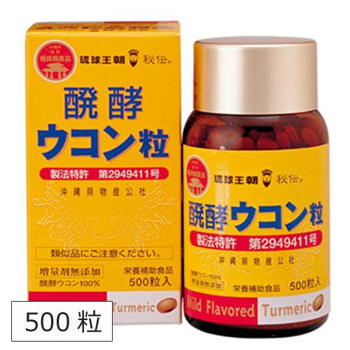 ウコン 秋ウコン 粒 サプリ 錠剤 沖縄 醗酵ウコン粒 200mg×500粒×3個
