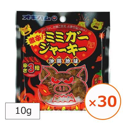 辛さ3倍のミミガージャーキー ジャーキー 沖縄 お土産 ミミガージャーキー激辛 オキハム 売り込み 供え 豚 9g×30個