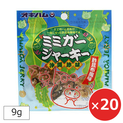 酢昆布風味のミミガージャーキーは沖縄土産にもおつまみにも最適 ミミガーの食感が美味しいジャーキー ジャーキー 直営店 おつまみ ミミガージャーキー酢昆布風味 人気ブランド多数対象 オキハム ミミガー 9g×20個 沖縄ハム