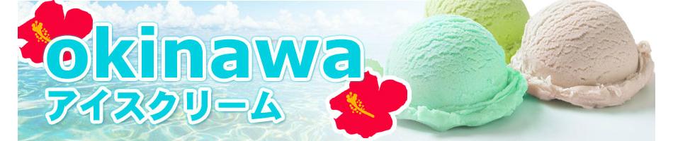 okinawaアイスクリーム:全国に美味しいブルーシールアイスをお届けします。