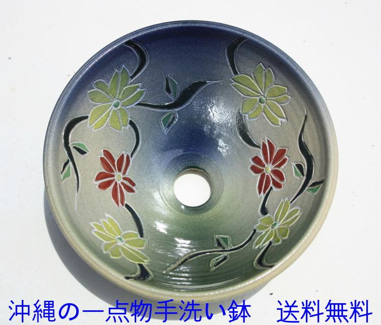 紅型洗面鉢NO-208 沖縄陶器の洗面ボウルやちむん[送料無料]/沖縄陶器やちむん/ヤチムン