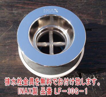 排水栓金具