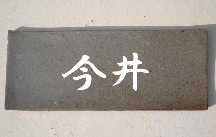 [送料無料]やちむん焼物表札/陶器陶板表札/藁灰:灰釉系/NO-27