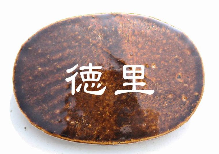 【送料無料】新作・陶器:焼き物の手作り表札(楕円)・飴色【陶板 NO-5】