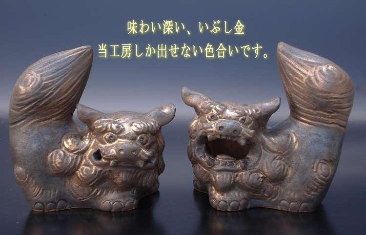 シーサー(特小)[黒陶黄金色]