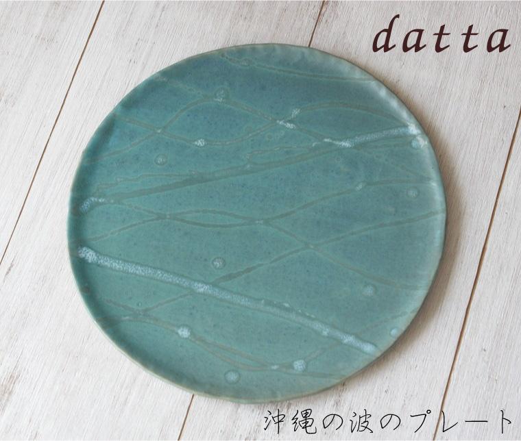 〈結婚祝い〉〈内祝い〉やちむん 皿/沖縄の海のデザインの やちむんの皿/プレート[一点物] 中皿 8寸皿 ヤチムン/水面皿(NO-1)ターコイズ