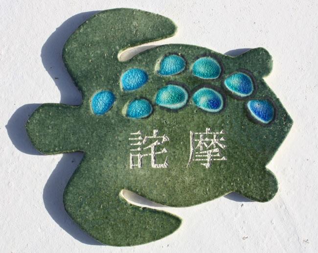 陶器: 陶器铭牌和琉球 garassinbaysame
