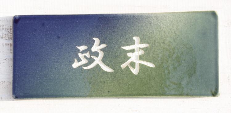 表札[沖縄陶器の表札]やちむん/ヤチムン[送料無料]A-2/陶板/おしゃれ/戸建/琉球/オリジナル/一点物