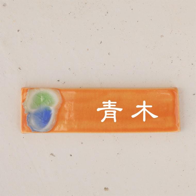 [送料無料][マンション用の小ぶりのサイズ]沖縄陶器と琉球ガラスの表札NO-3 おしゃれ