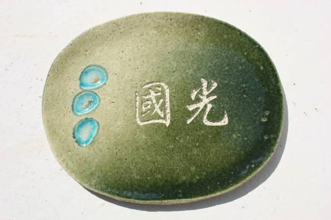 お家を整えよう。表札/沖縄陶器と琉球ガラスのやちむんの表札/おしゃれな戸建表札/タイル/陶板[送料無料]NO-45