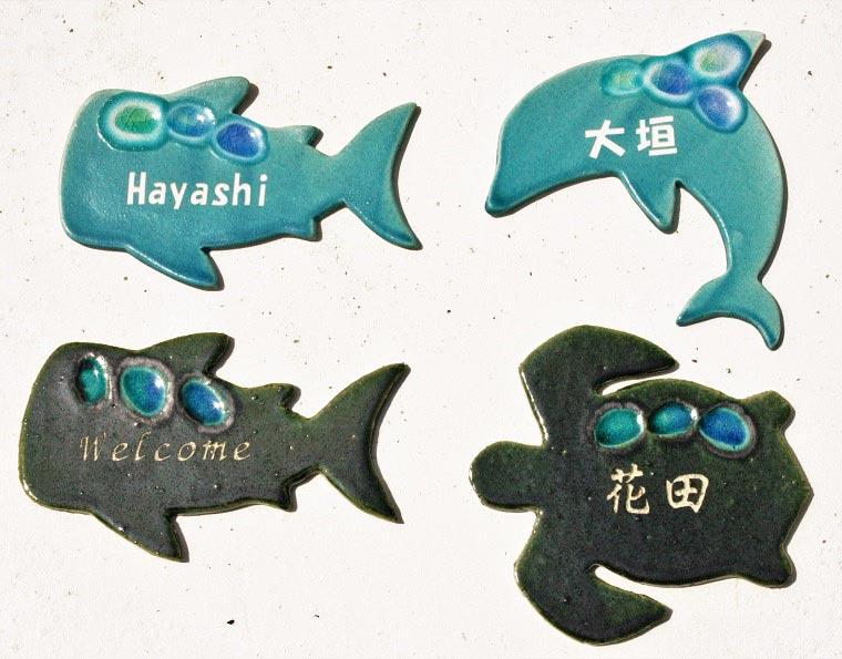 表札 プレート 沖縄陶器の表札『ジンベイザメ・ウミガメ・イルカ表札』タイル・プレート