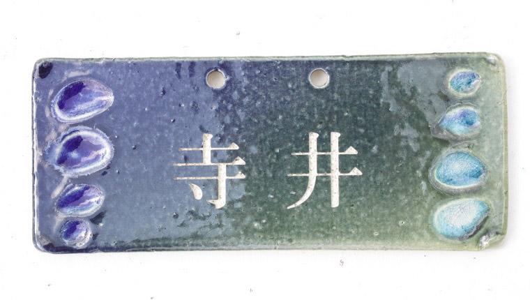 吊り下げ表札 マンション・陶器と琉球ガラスのやちむん表札[NO-32]人気あるデザイン[送料無料]