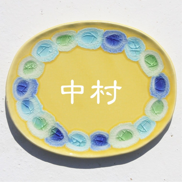 表札/沖縄陶器と琉球ガラスのやちむんの表札[NO-94]おしゃれな戸建表札/タイル/陶板/オリジナルの一点物。陶器と琉球ガラスの表札[送料無料]