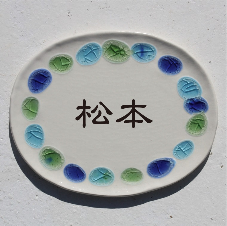 表札/沖縄陶器と琉球ガラスのやちむんの表札[NO-95]おしゃれな戸建表札/タイル/陶板/オリジナルの一点物。陶器と琉球ガラスの表札[送料無料]