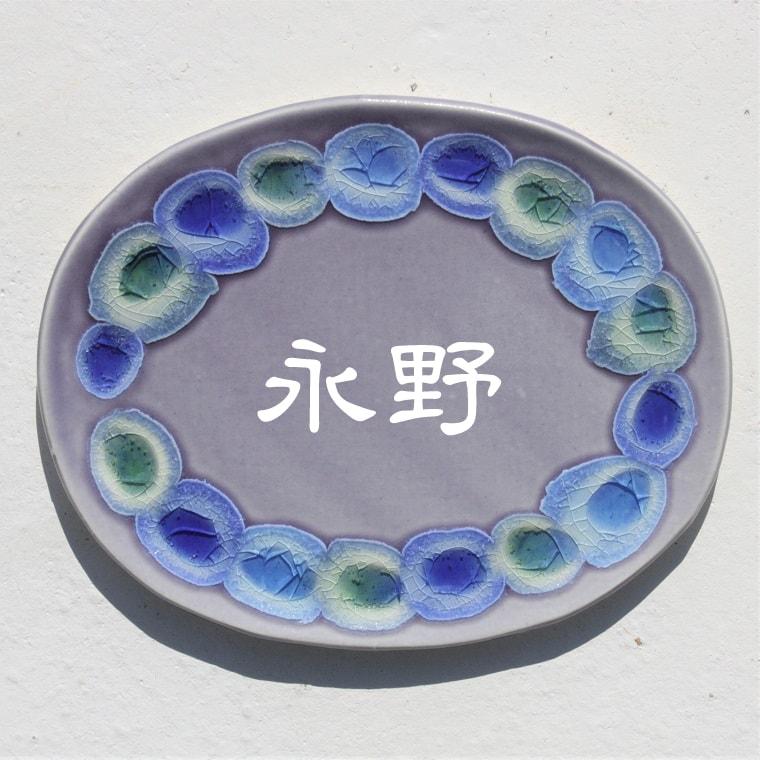 表札/沖縄陶器と琉球ガラスのやちむんの表札[NO-96]おしゃれな戸建表札/タイル/陶板/オリジナルの一点物。陶器と琉球ガラスの表札[送料無料]