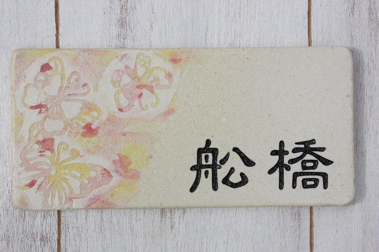 紅型の陶器・陶板表札[送料無料]新作・蝶柄[J-13]