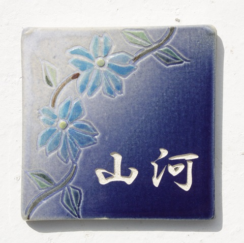 沖縄のやちむん紅型表札[送料無料][1点物][J-1]陶器・陶板・焼き物・手作りデザイン