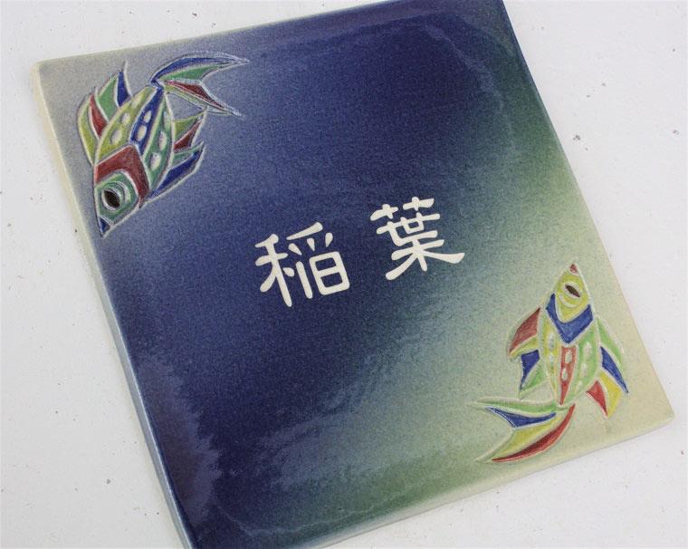 紅型表札/送料無料[K-26]陶器