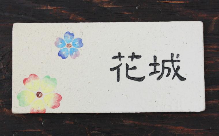 沖縄の紅型柄の陶器陶板やちむん表札[送料無料][J-15]
