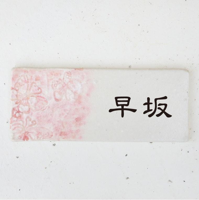 紅型の沖縄陶器・陶板表札[送料無料]新作・蝶柄[J-20]