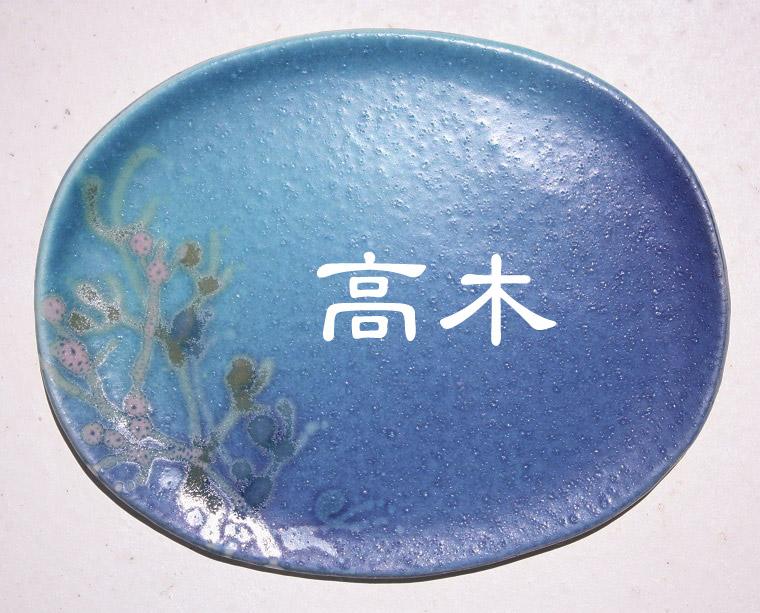 沖縄の海の珊瑚表札/やちむん/NO-2/おしゃれ/雨に強いタイル製/陶器/縁起風水/送料無料