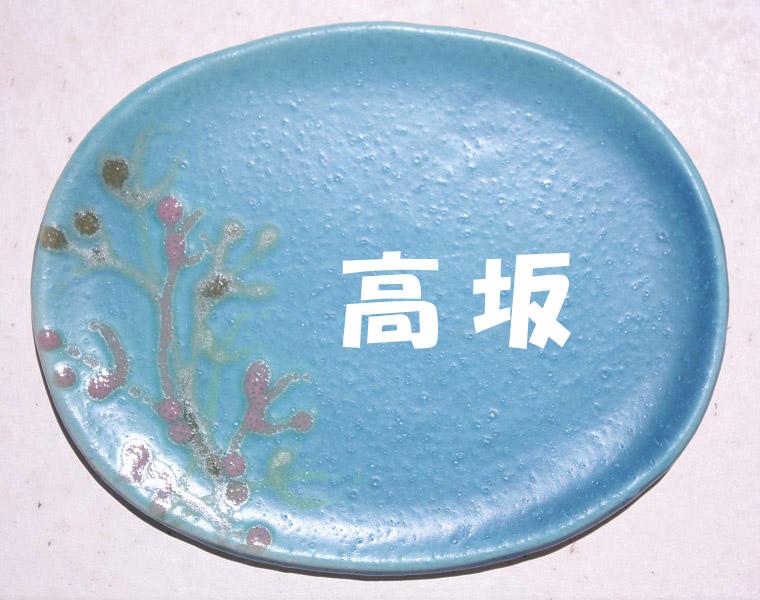 沖縄の海の珊瑚表札/やちむん/NO-4/おしゃれ/雨に強いタイル製/陶器/縁起風水/送料無料