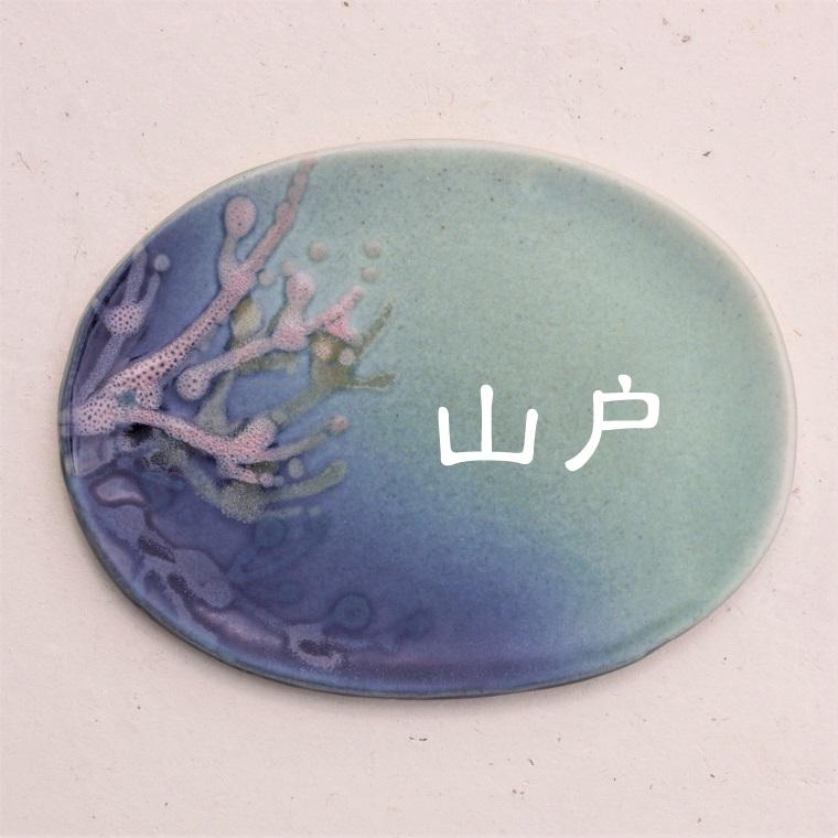 沖縄の海の珊瑚表札/コンパクトサイズ/おしゃれ/やちむん/雨に強いタイル製/マンション/デザイン/陶器/陶板/縁起風水