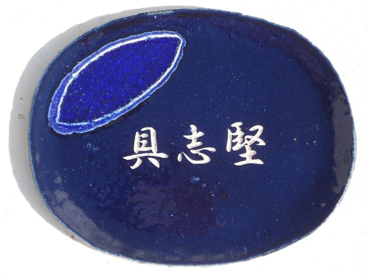 表札 戸建 おしゃれ 人気 [送料無料] 沖縄陶器表札 やちむん ヤチムン 陶板 琉球ガラス 会社 モダン 玄関 カフェ NO-78