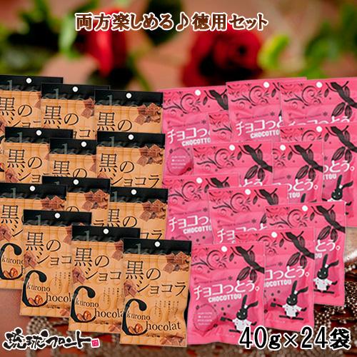【送料無料】【沖縄土産】琉球黒糖の「チョコっとう。」お試しアソート(黒のショコラ40g12袋)チョコっとうプレーン味(40g12袋)全24袋セットちょこっとう
