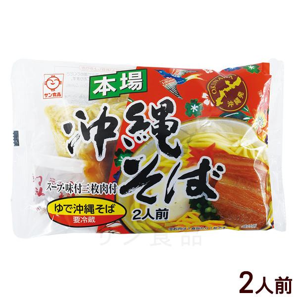 沖縄そば2人前 ※保存料なしで賞味期限が15日も![ゆで麺・L麺] │サン食品│