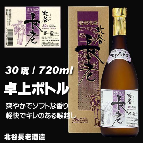 Chatan-Chourou 30% 720ml | Okinawa Awamori |