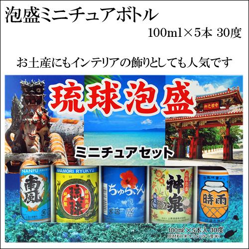 Awamori Miniature-Set 5bottle 30% 100 ml | Okinawa Awamori |