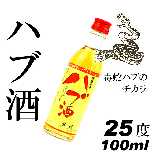 Poisonous-Snake Habu liqueur 25% 100ml | Okinawa Awamori |