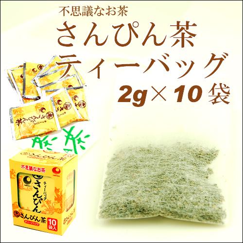 奇怪的茶品茶葉茶 2 g x 10 袋和框