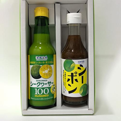シークヮーサー 安心の定価販売 シーポンセット 人気急上昇 ぽん酢