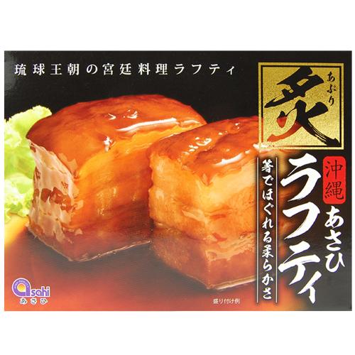 あさひ 炙りラフティ ラフテー らふてー らふてぃ 4962081014092 格安 価格でご提供いたします 豚の角煮 ラフティ 新作 大人気