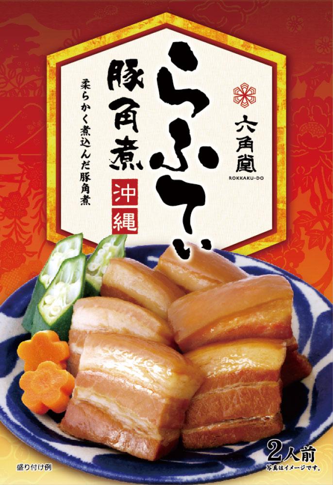 らふてぃ 280g 六角堂 沖縄料理 数量限定アウトレット最安価格 新品 ラフテー 4545917030338