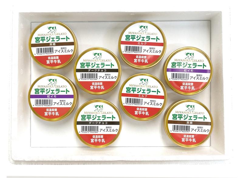 宮平ジェラート8個入り 黒糖 紅イモ 激安 4952675902638 ミルク 日時指定 ダークチョコ