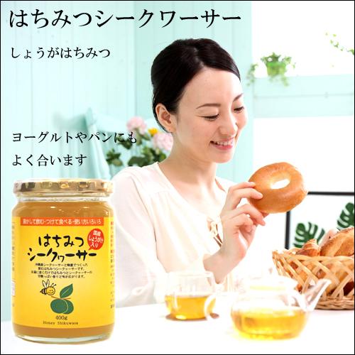含蜂蜜シークワーサー国产姜汁的400g