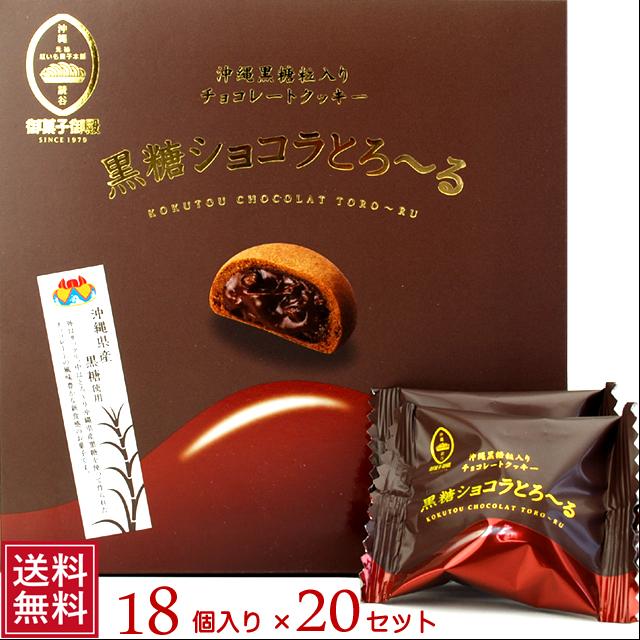 御菓子御殿 黒糖ショコラとろ~る18個入り×20セット 【黒糖】4992866627582