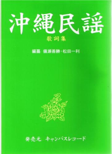 Sanshin music Okinawa folk song lyrics collection of fs04gm