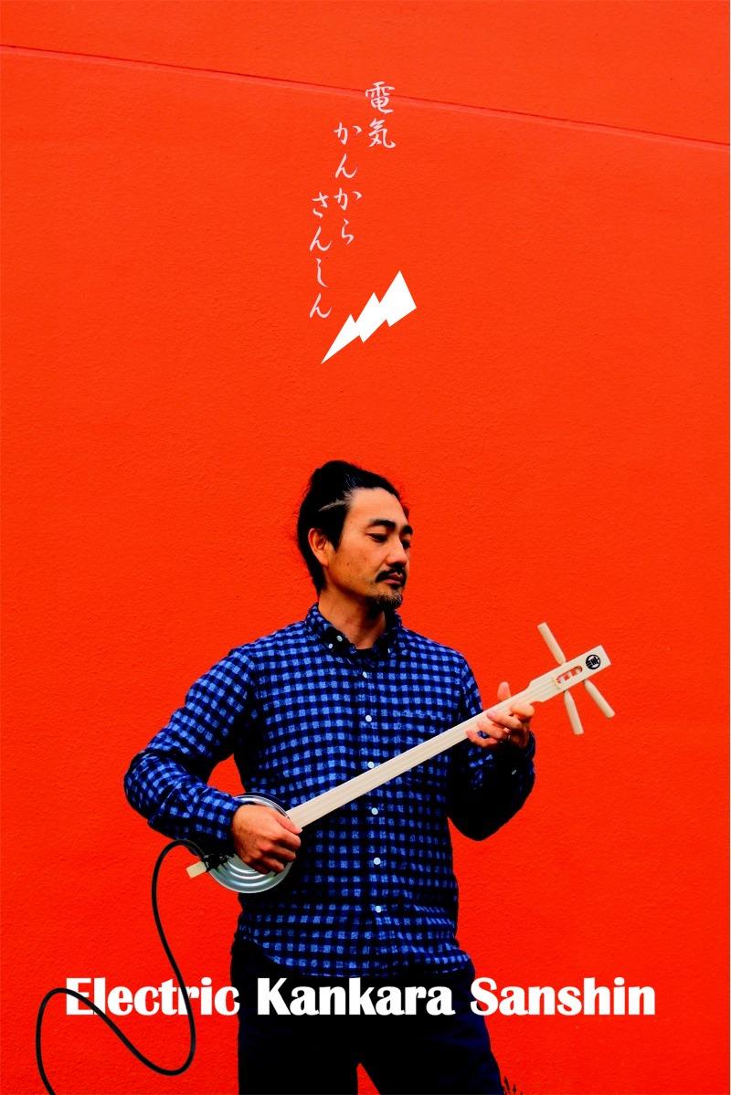 電気 かんからさんしん Electric Kankara Sanshin 楽器 演奏 音楽