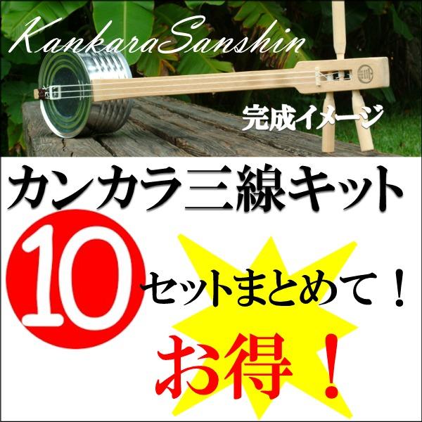 カンカラ三線手作りキット!お得な10セット!【送料無料】まとめて梱包!