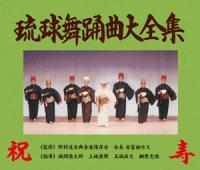 琉球舞踊CD6枚セットです 激安卸販売新品 送料無料 琉球舞踊曲大全集 オンライン限定商品 野村流古典音楽保存会 CD CD6枚組