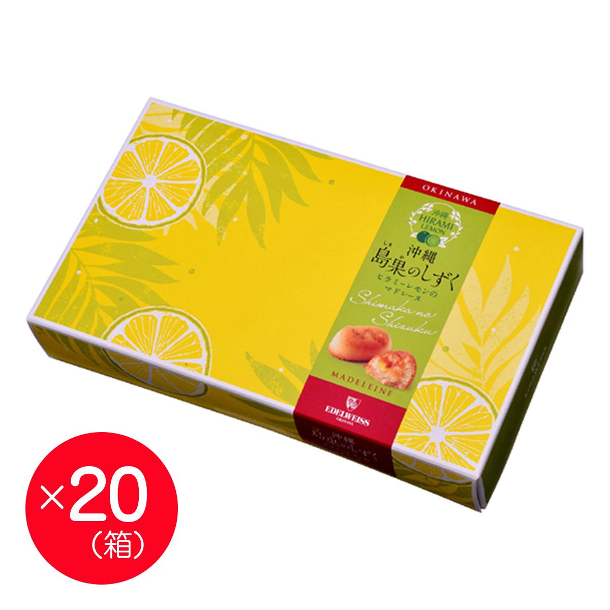 【エーデルワイス沖縄】『島果のしずく ヒラミーレモンのマドレーヌ12個入×20箱セット』【送料無料】【沖縄土産】