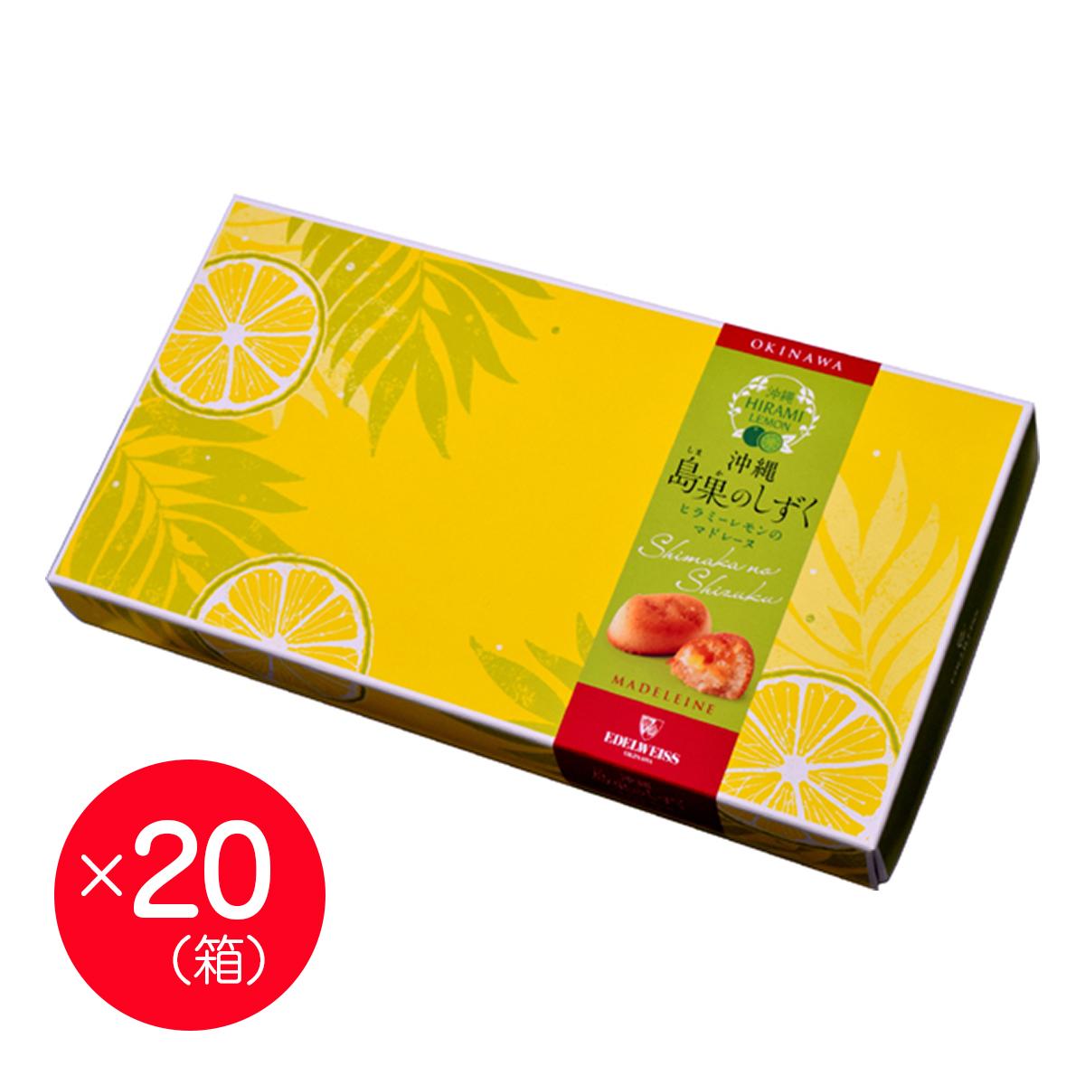 【エーデルワイス沖縄】『島果のしずく ヒラミーレモンのマドレーヌ20個入×20箱セット』【送料無料】【沖縄土産】