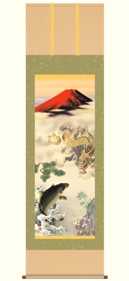 掛け軸 天龍昇鯉吉祥図 尺五送料無料!龍 鯉 赤富士の掛軸